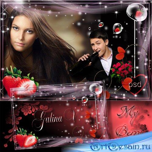Романтическая рамка ко Дню влюблённых - Ягодка моя