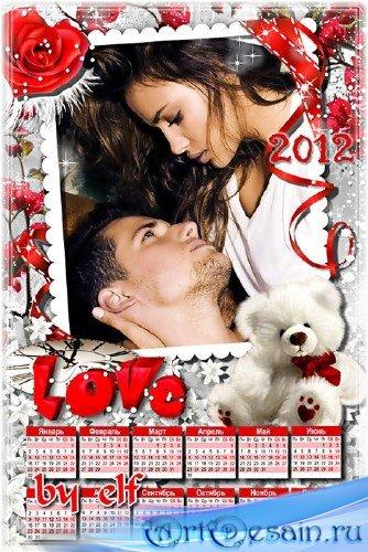 Календарь ко Дню Влюбленных на 2012 год - Любовь прекрасна