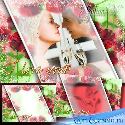 Романтическая рамка с розами - Я тебя люблю
