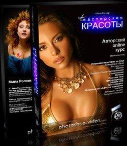 Мастерская красоты-видеокурс по Фотошоп / 2010 / MPEG-4