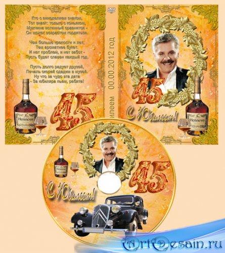 Обложка DVD и задувка на диск –  Юбилей мужчины (20-95 лет)