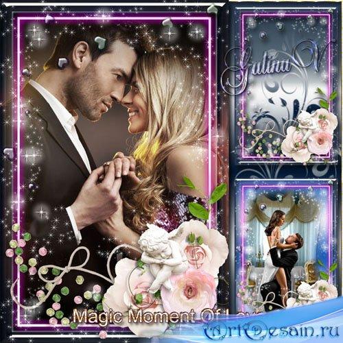 Романтическая рамка ко Дню Св. Валентина - Волшебное мнгновение любви