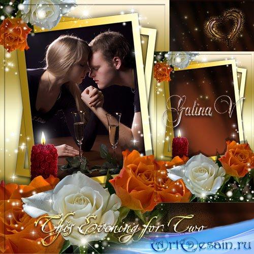 Романтическая рамка ко Дню Св. Валентина - Вечер для двоих