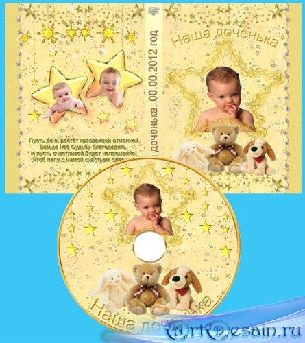 Обложка DVD и задувка на диск –  Наша доченька