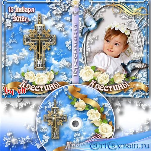 Обложка DVD и задувка на диск - Крестины