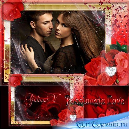 Романтическая рамка - Страстная любовь