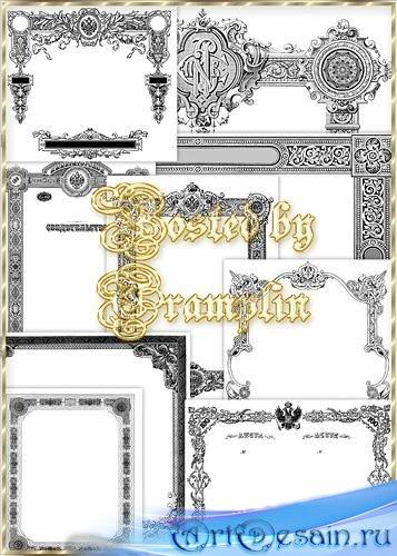 Рамки ценных бумаг царской России (монохромные)
