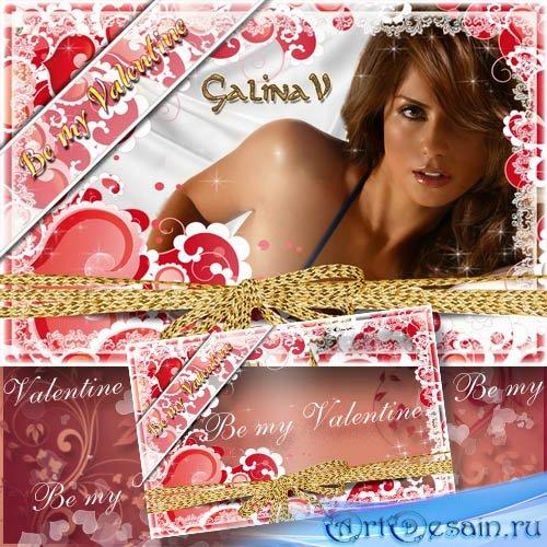 Романтическая рамка для влюблённых - Будь моим Валентином