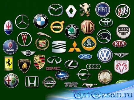 PSD Исходник - Эмблемы и логотипы автомобилей мира