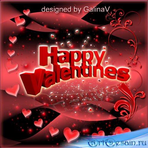PSD-исходник - Валентинка ко Дню Влюблённых