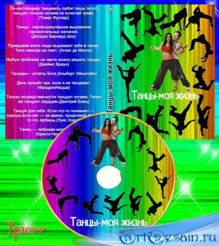 Обложка DVD и задувка на диск  –  Танцы, жизнь моя