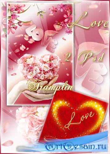 2 Psd исходника влюбленным – Сердце в твоих руках
