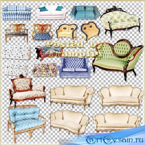 Клипарт – Диваны, кушетки, кресла