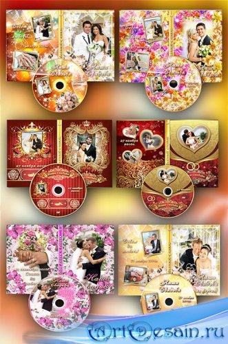Свадебные обложки DVD