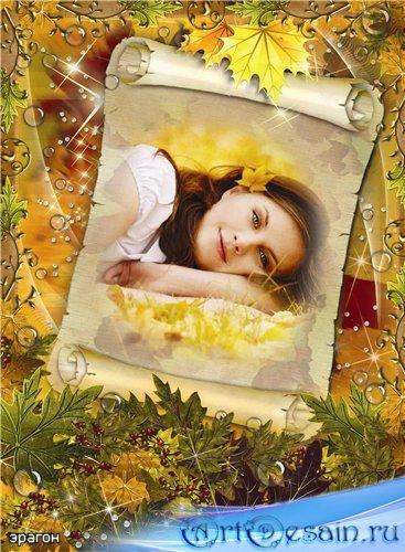 Рамочка для фотошопа – Осенняя мечта