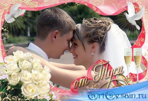 Свадебная рамка для фото – В любви и радости – 5