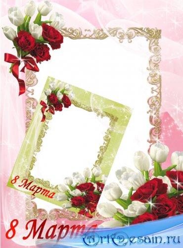 Фоторамка - С праздником весны тебя поздравляю!