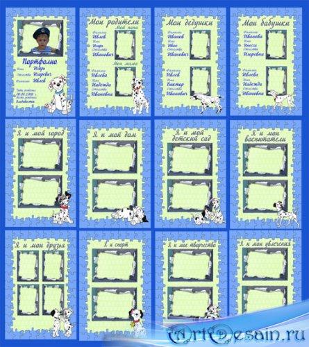 Портфолио для детского сада  –  Мои друзья далматинцы