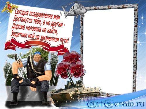Фоторамка - Мой Защитник!!!