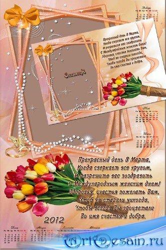 Набор из календаря и  рамочки – Пускай сбываются мечты в прекрасный день 8  ...