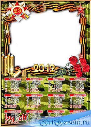 Рамка-календарь на 2012 год - С днем защитника