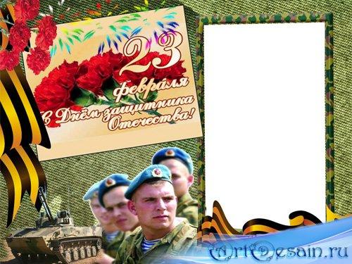 Фоторамка - Праздник всех солдатов наших