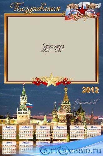 Праздничный календарь –рамка с 23 февраля