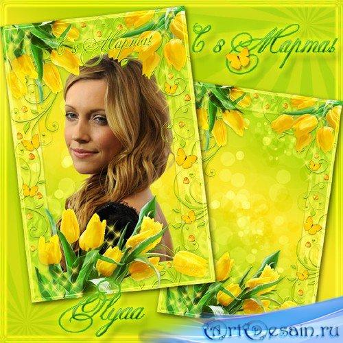 Праздничная рамка для фотошоп – Прелестные желтые тюльпаны