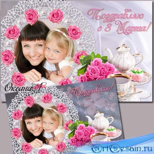Праздничные фоторамки для поздравлений – Чашка чая и розовые розы