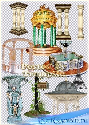 Элементы архитектуры – Капители, колонны, фонтаны, статуи, беседки, башни
