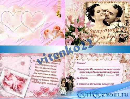 Пригласительные на свадьбу - Шаблон в PSD