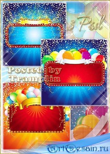 3 Psd исходника  - Разноцветные воздушные шары, серпантин, конфетти
