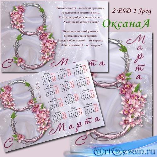 Набор из календаря, рамочки для фото и открытки для поздравления к 8 марта  ...