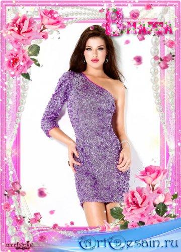 Женская рамка на 8 марта - Чудесные розы в жемчужной россыпи