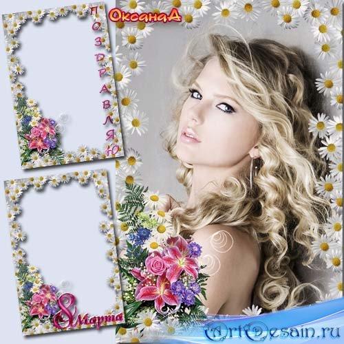 Цветочная женская рамка для фото  -  Ромашки и лилии