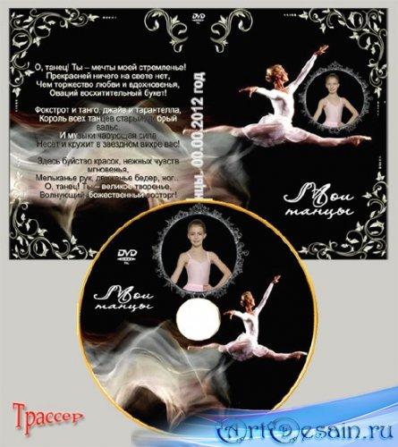 Обложка и диск DVD  –  Мои выступления, я и танцы