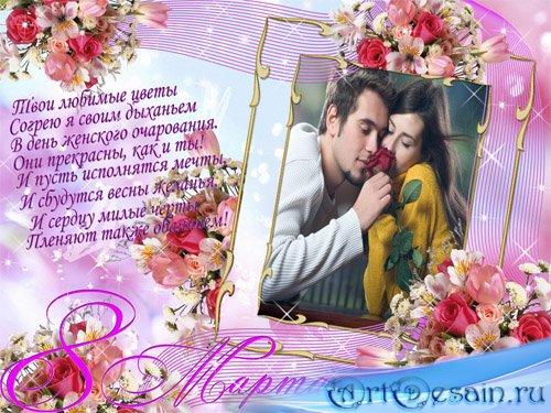 Фоторамка - Твои любимые цветы!!!