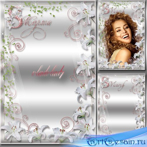 Фоторамка с белыми лилиями - 8 Марта