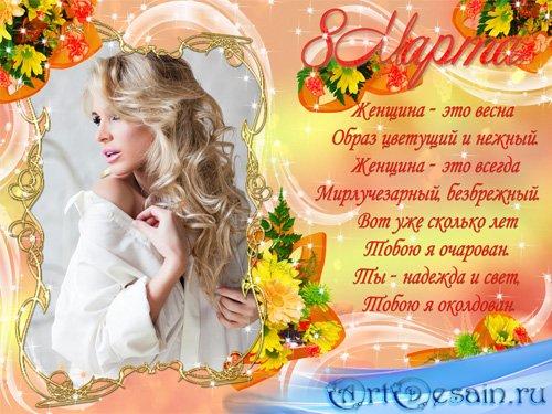 Фоторамка - Женщина это весна...