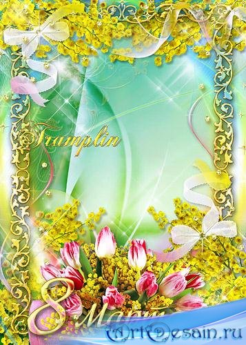 Рамка с тюльпанами и мимозами на 8 марта – В мире нет тебя дороже