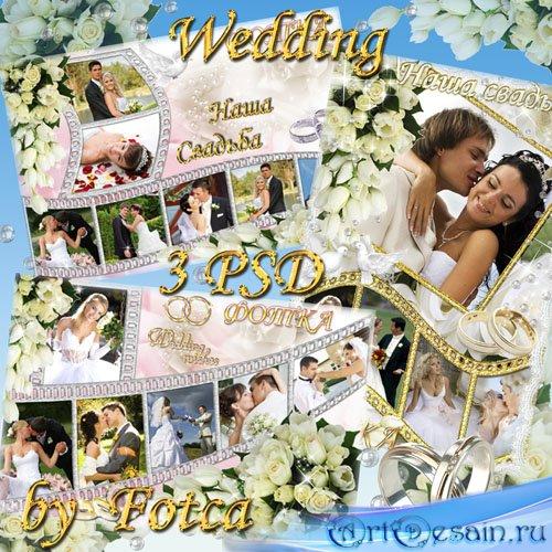 Набор свадебных рамок для фото Часть 6