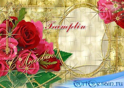 Рамка с Розами -  Любимым с любовью