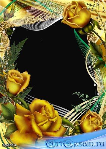 Романтическая рамочка для фотошопа – Золотые розы