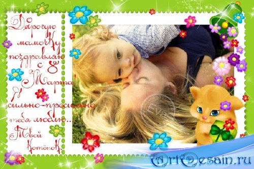 Детская фоторамка - Дорогой мамочке