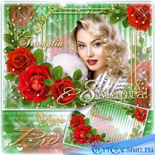 Рамка  с розами на 8 марта – Любимой, самой лучшей