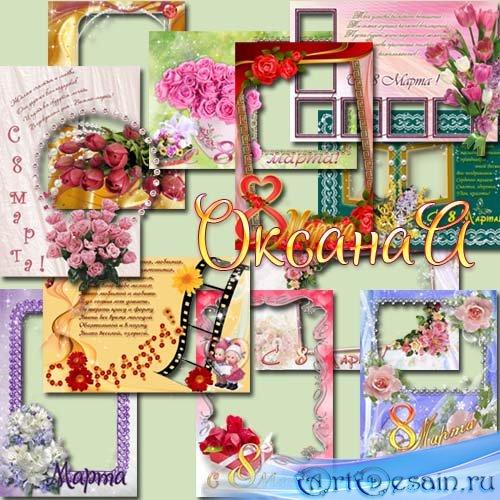 Набор 11 рамочек  на 8 марта с цветами  - Спешим поздравить с праздником ве ...