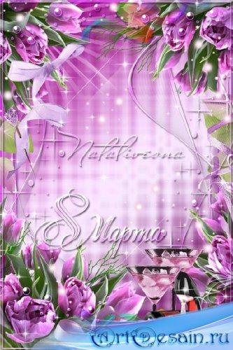 Рамка к празднику 8Марта  –  Тюльпанов розовый букетик, тебе в подарок от д ...