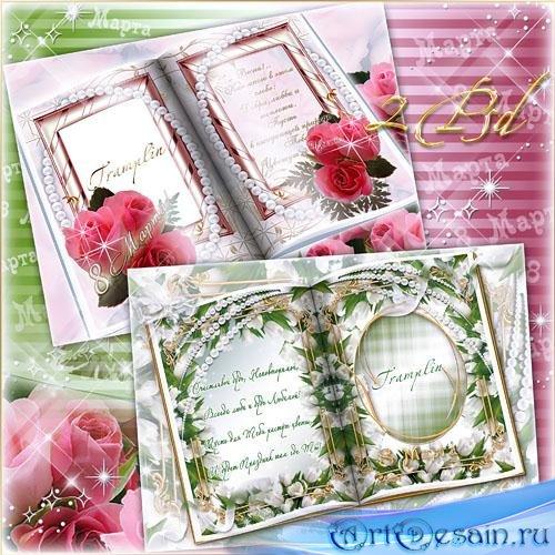 2 Рамки-книжки для фото на 8 марта - С праздником юной Весны