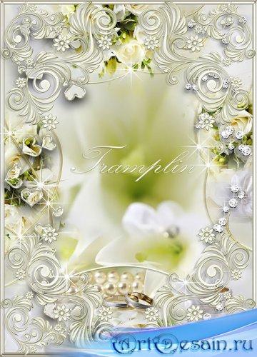Свадебная рамка  - Вы кольца верности надели
