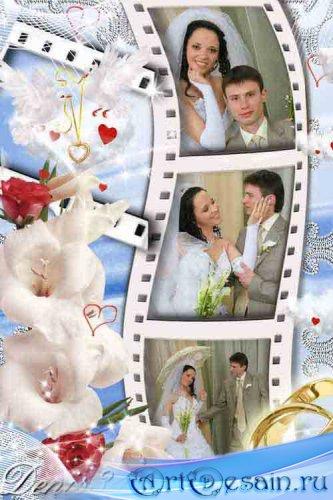 Свадебная рамочка для фото - Всегда по жизни вместе